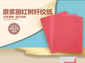 原浆丽红树纤纹纸
