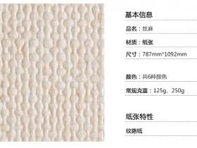 丝麻纹路纸