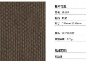 麦谷纹纹路纸
