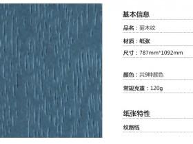 丽木纹纹路纸