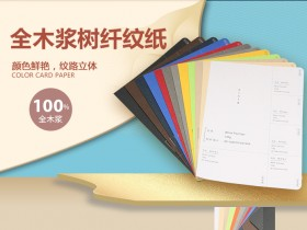120g全木浆树纤纹纸的特点和用途