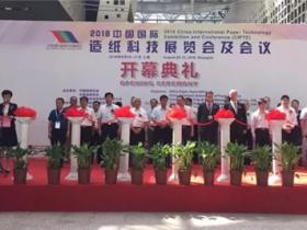 2018中国国际造纸科技展览会及会议盛大开幕