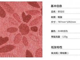 葵花纹珠光纸
