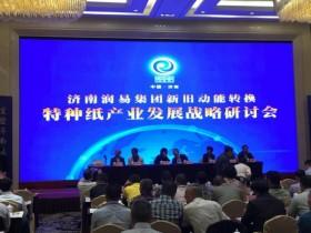 济南生产的特种羊皮纸将全球特种纸大佬逼出中国市场