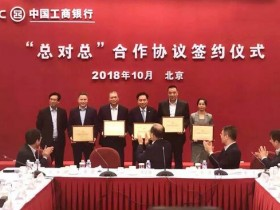 被选为造纸行业唯一骨干龙头,晨鸣纸业获中国工商银行总行不低于30亿元金融支持