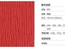 质纤纹路纸