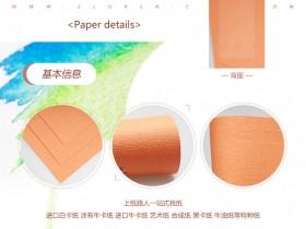 原浆橙色织娟纹