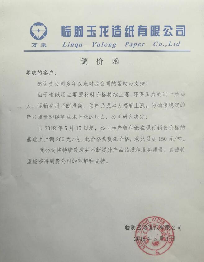 山东临朐玉龙造纸厂发布特种纸涨价函