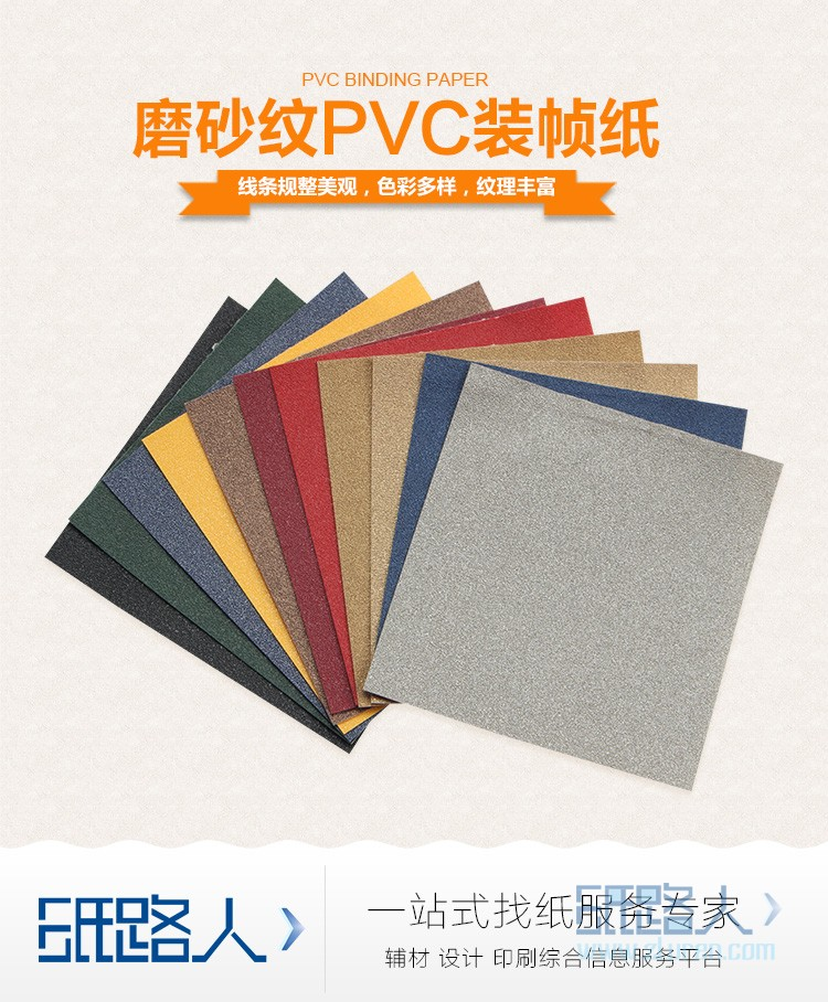 磨砂纹PVC装帧纸