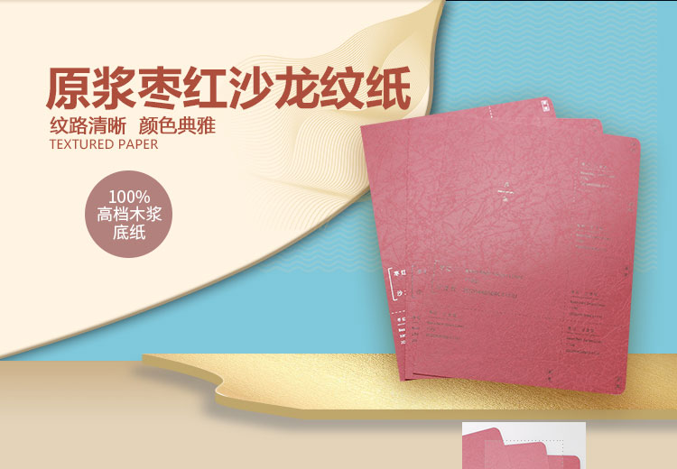 原浆枣红沙龙纹纸