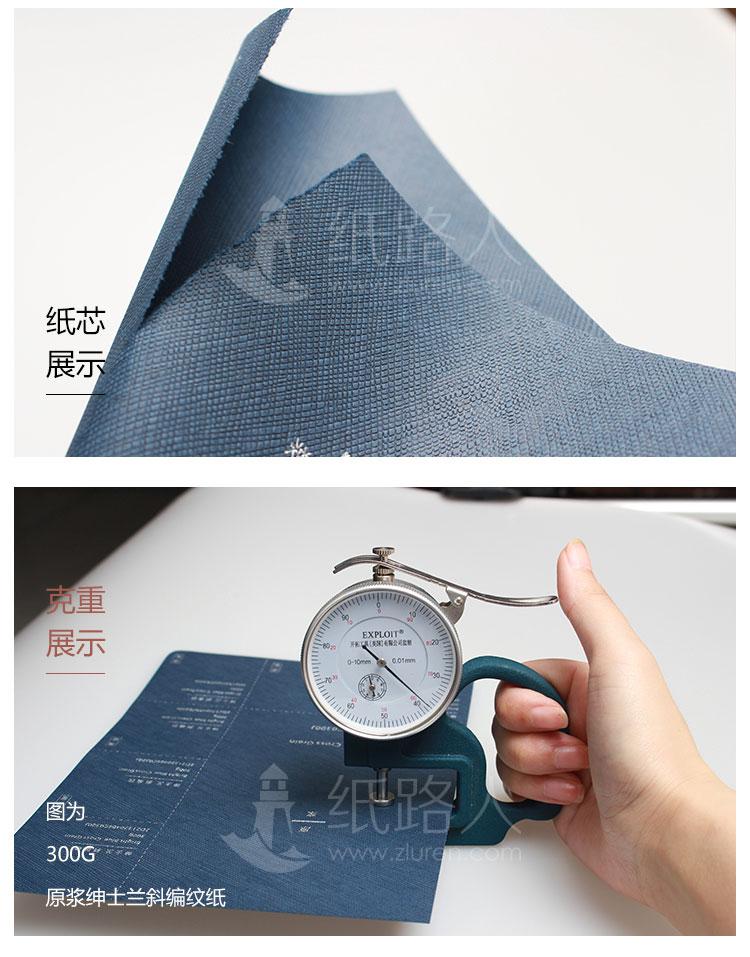 原浆绅士兰斜编纹纸
