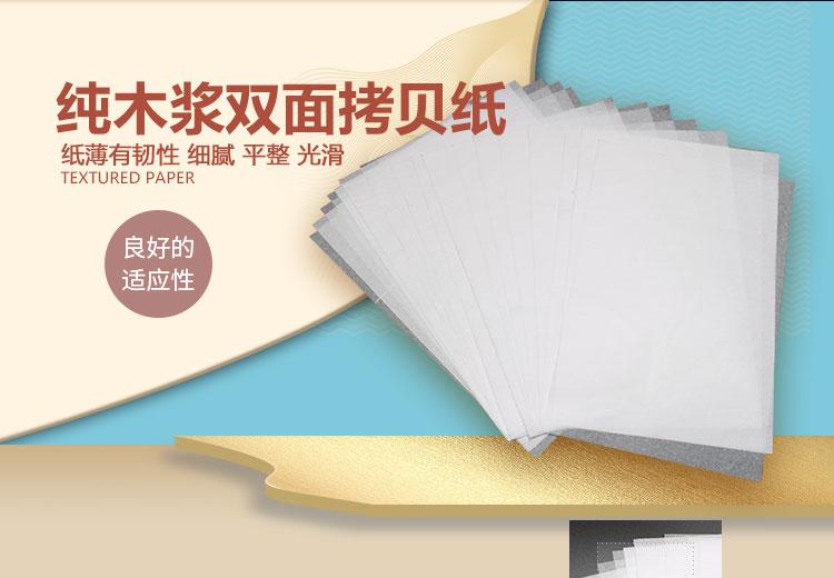纯木浆双面拷贝纸