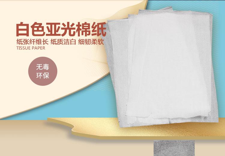 白色亚光棉纸