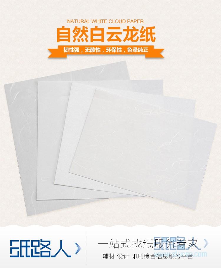 自然白云龙纸