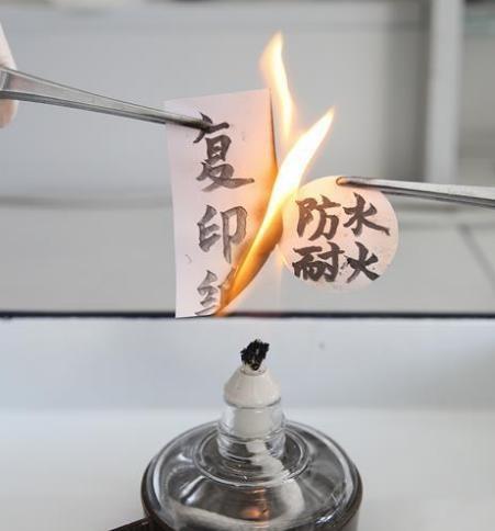 """上海科学家发明""""防水耐火纸"""""""