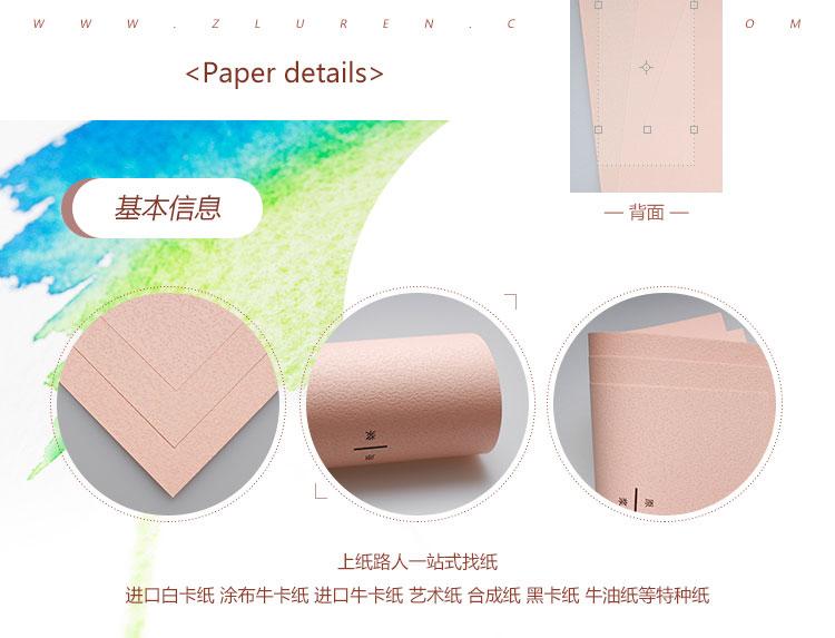 原浆粉红彩岩纹纸