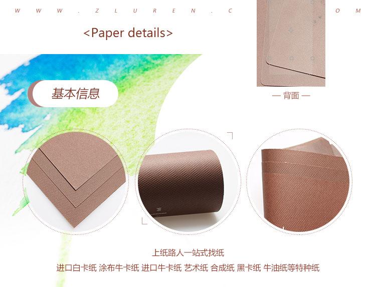 原浆咖啡菱形纹纸