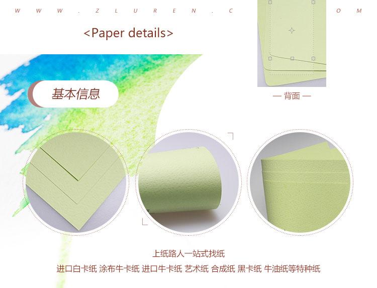 原浆浅绿艾莱斯纹纸