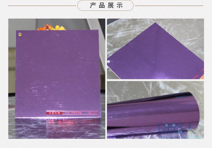 内镀PET紫色