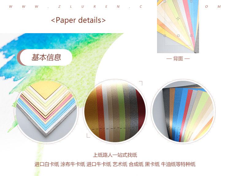 优色双面珠光纸,彩色珠光纸