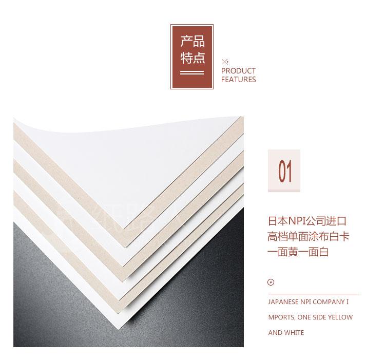 日本·红豆杉白卡纸
