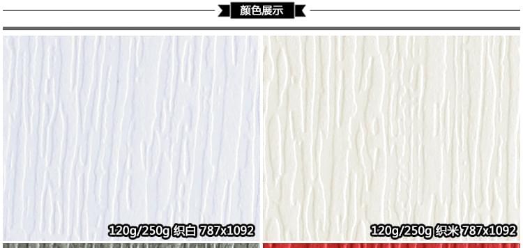 织韵纹路纸