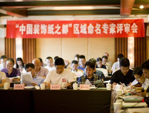 """临安再获""""中国装饰纸之都""""荣誉称号"""