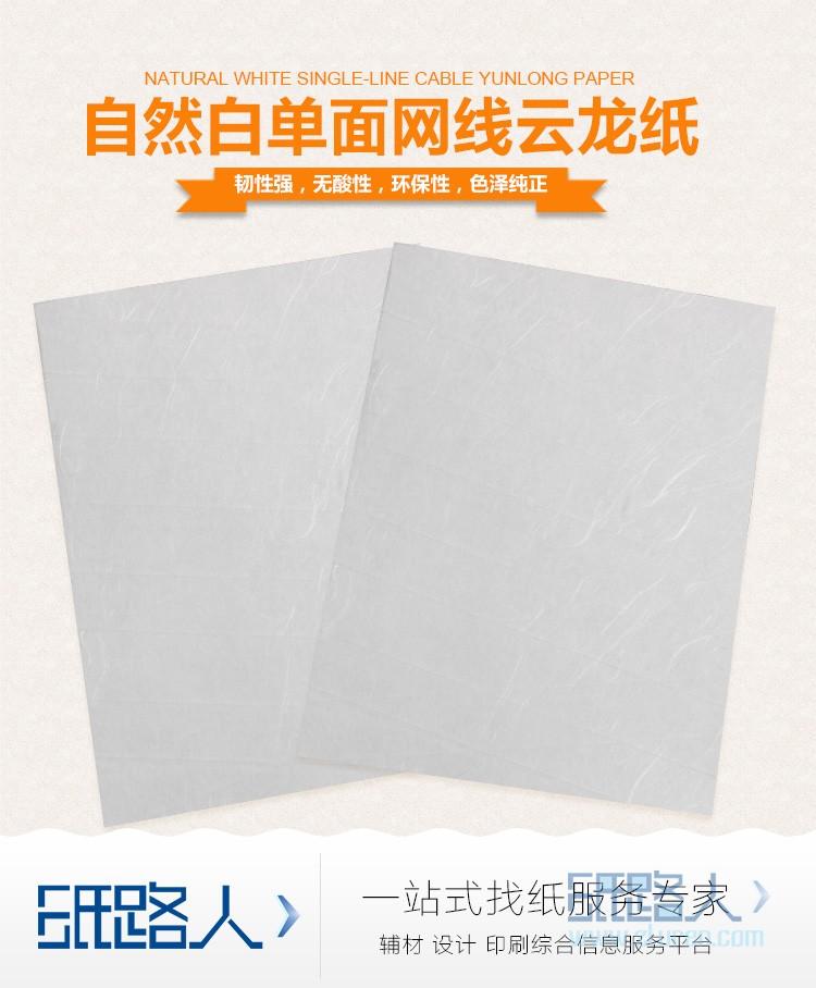自然白单面网线云龙纸