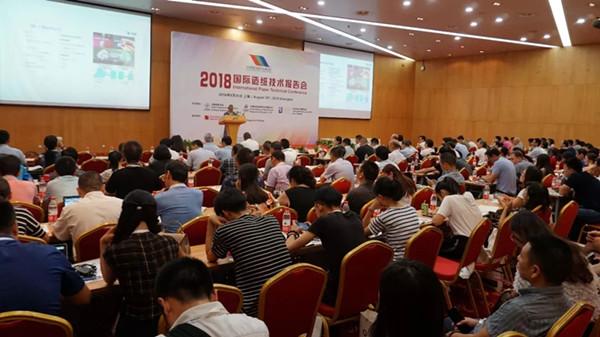 聚焦科技前端 助推纸业发展——2018国际造纸技术报告会在上海胜利召开