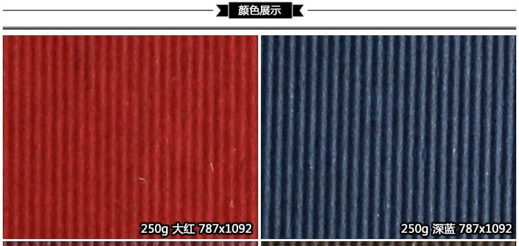 细柱纹纹路纸