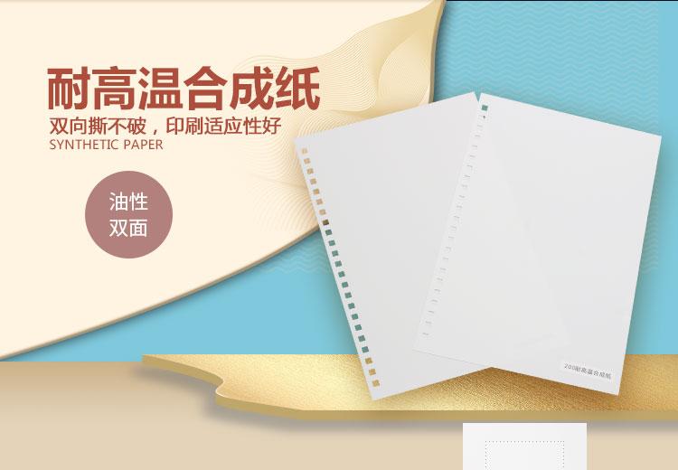 """不""""纸""""探索-YUPO合成纸的创意之旅"""