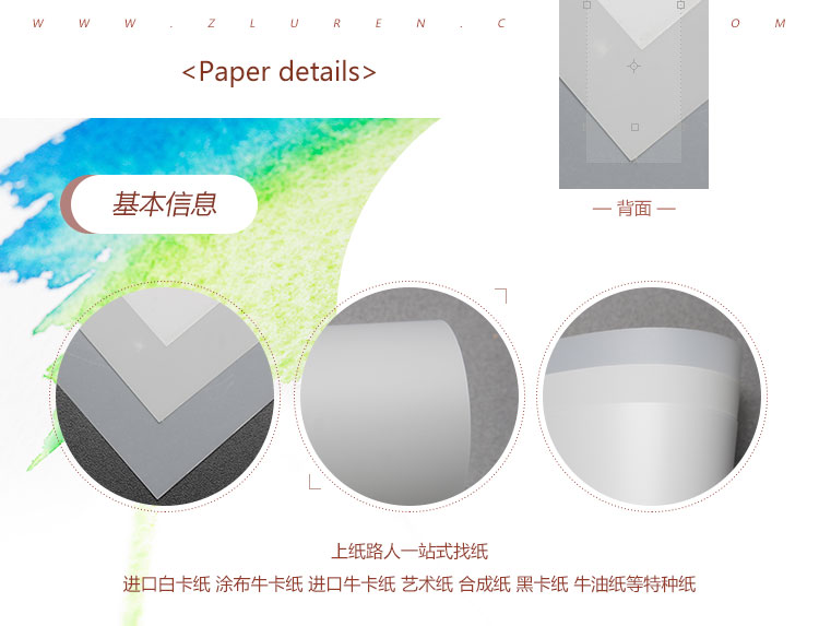 半透明合成纸