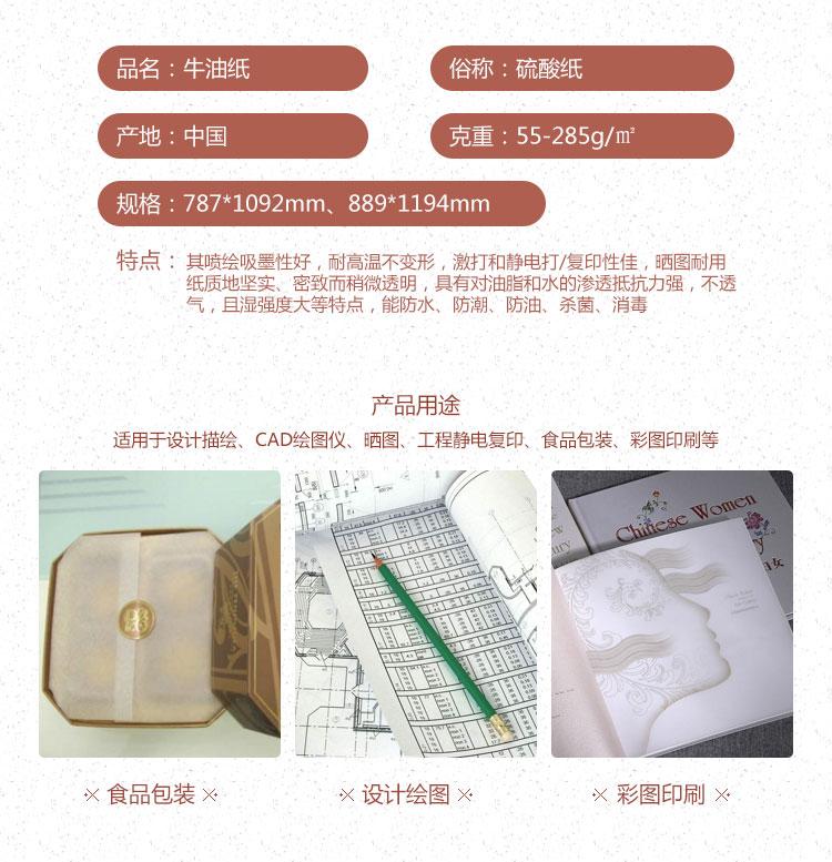 牛油纸的特性与用途