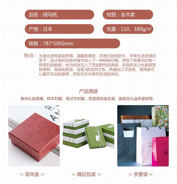 绒马纸日本进口艺术卡纸