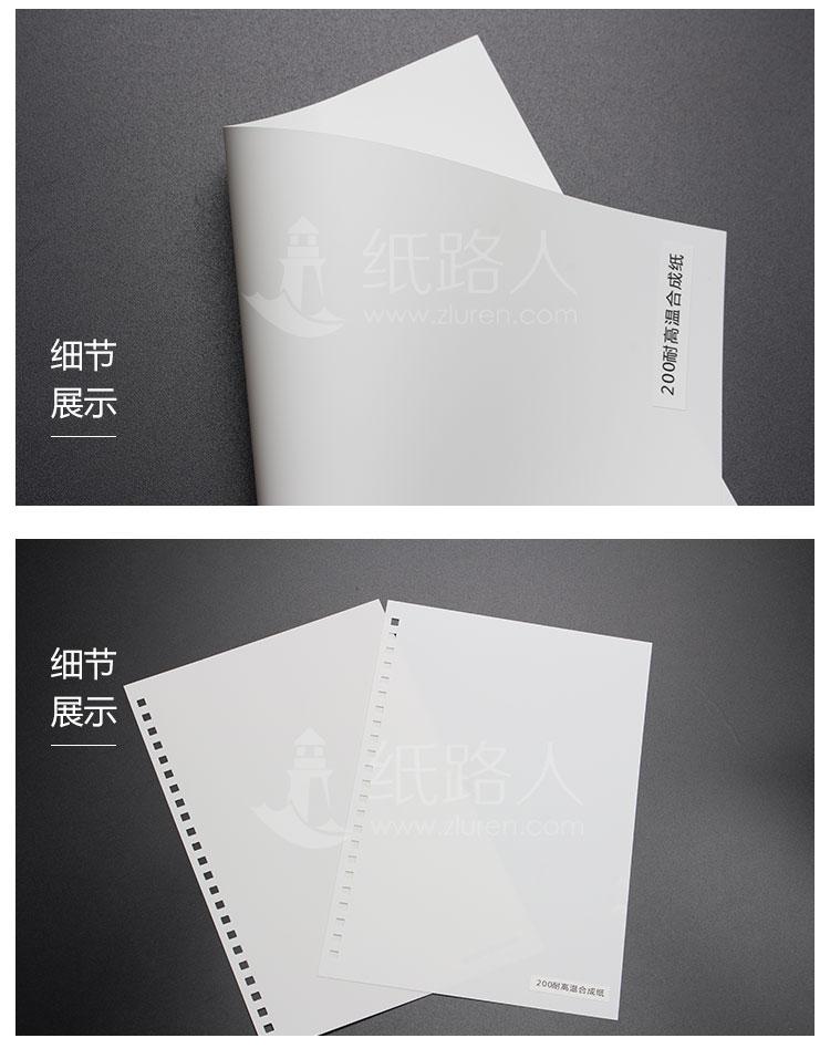 合成纸的应用情况以及其印制加工注意事项