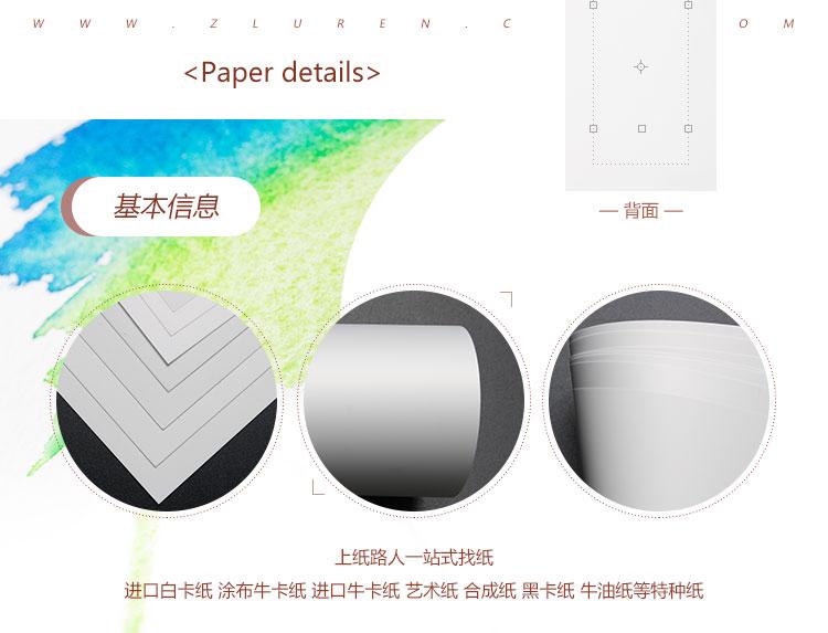 水性合成纸