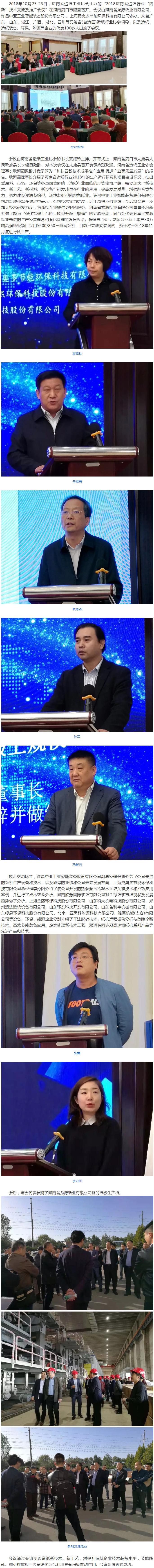 """""""2018河南省造纸行业'四新'技术交流及推广会议""""在河南周口市隆重召开"""