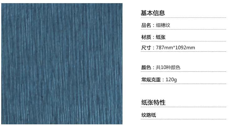 细穗纹纹路纸