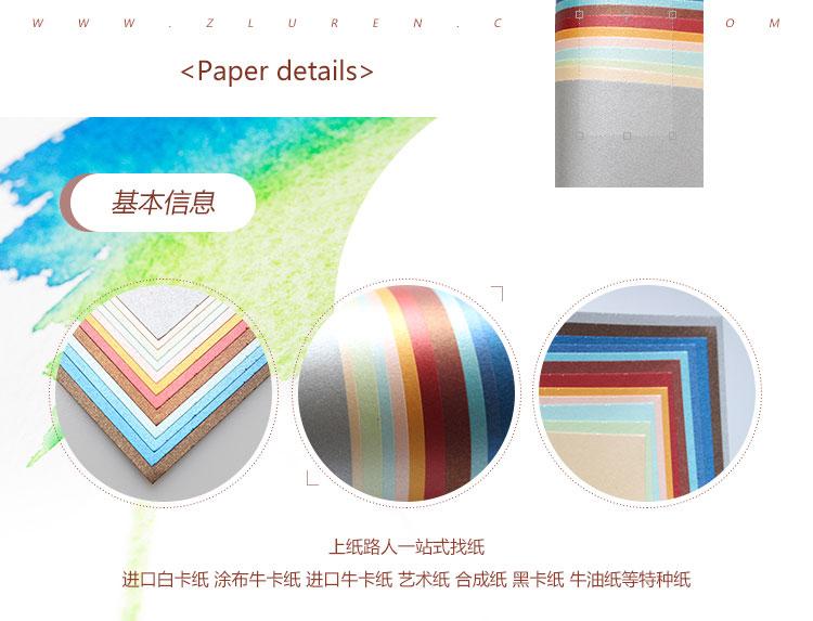原浆单面珠光纸,单面彩色珠光纸