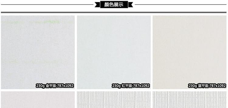 幻彩卡珠光纸