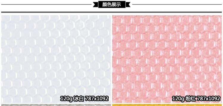 蜂巢纹珠光纸