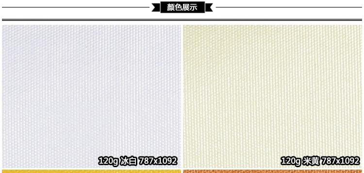 葵芯纹珠光纸