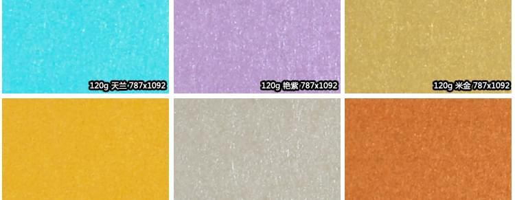 平面彩色珠光纸