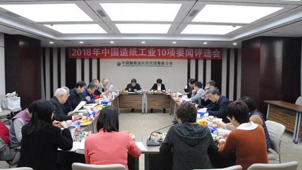2018年中国造纸工业十项要闻揭晓!