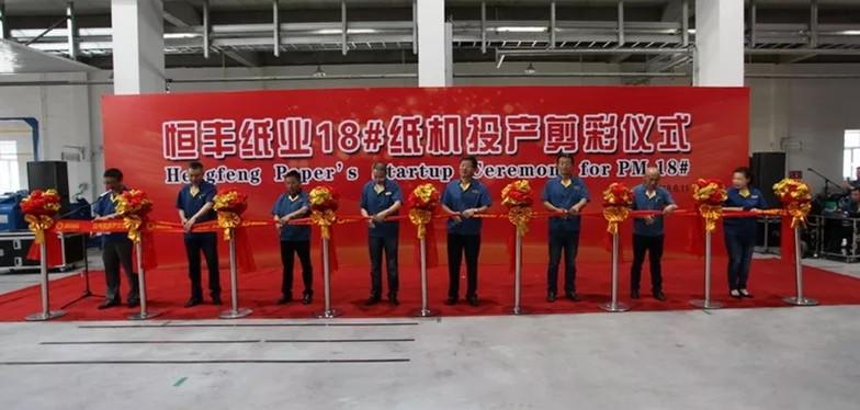 恒丰纸业产能增至18万吨