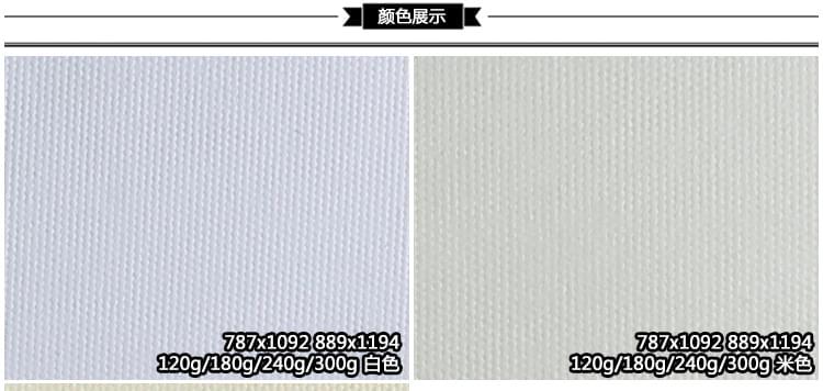 葵芯雅质纹路纸