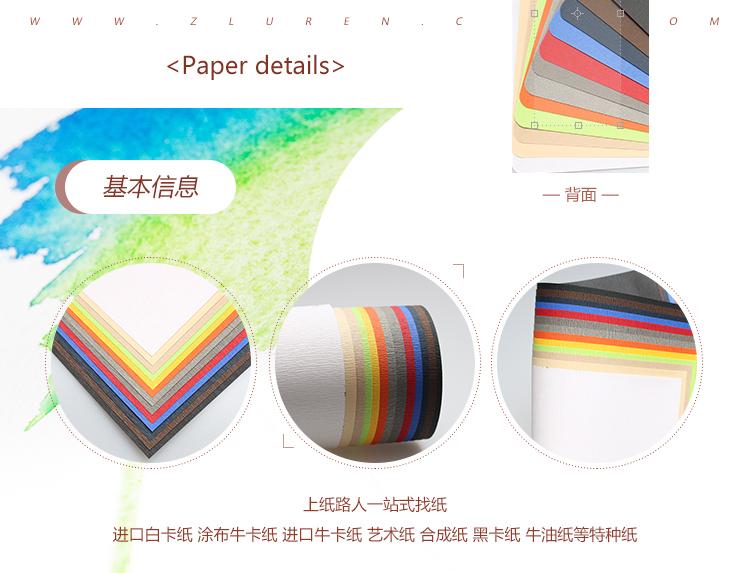 120g全木浆树纤纹纸 可用作礼盒装裱