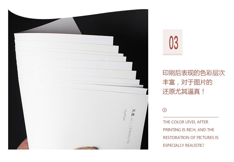 天逸·超感纸表面微涂高白本白