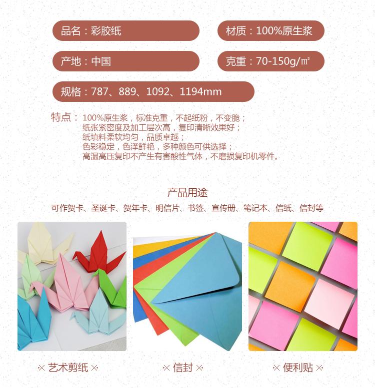 儿童手工纸 彩色打印纸 彩胶纸