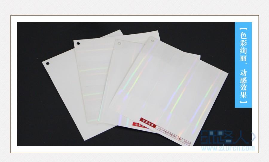 opp横光柱介质复合银卡(红梅纸)